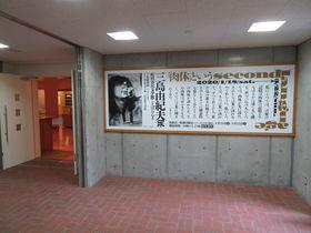 キーワードは「肉体」東京・町田で三島由紀夫展開催中