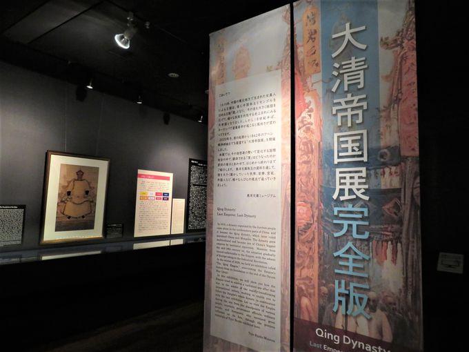清朝の歴史がしっかり頭に入る展示構成