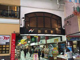 約100のお店に観光スポットも!福岡・天神駅隣の「新天町商店街」の楽しみ方