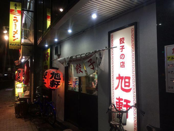 博多のご当地料理「一口餃子」が大人気の旭軒