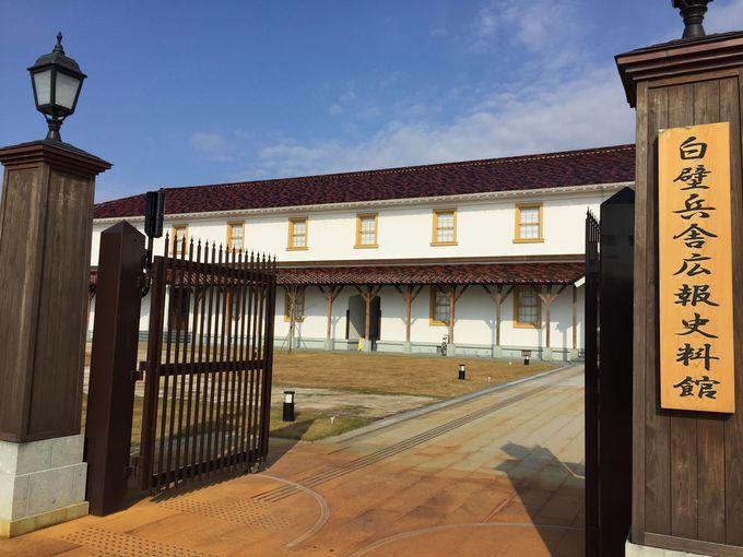 映画のロケにも使われた「白壁兵舎広報史料館」