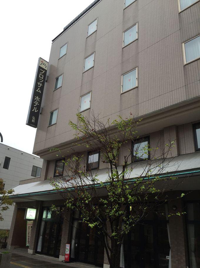 「ブロッサムホテル弘前」はとにかくアクセスがいい!