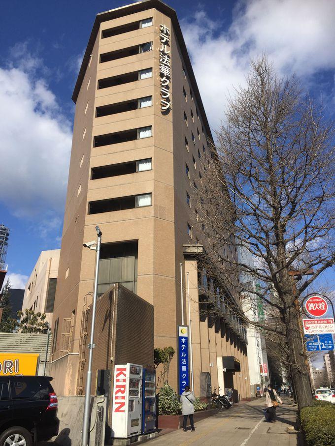 仙台の街中散策に最適な「ホテル法華クラブ仙台」