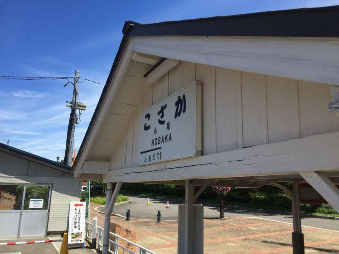 ワクワクが始まる!旧小坂駅の駅舎で明治にタイムスリップ
