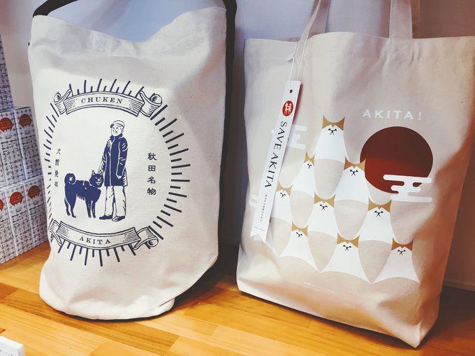 「秋田犬ステーション」でのグッズ購入が秋田犬の未来に繋がる!