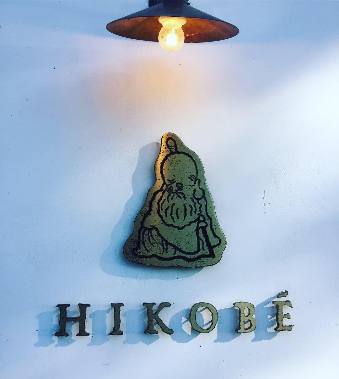 五城目町に誕生!「下夕町醸し室HIKOBE」とは