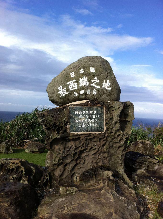 東西南北のうち、日本の端に実際行けるのは西だけ?