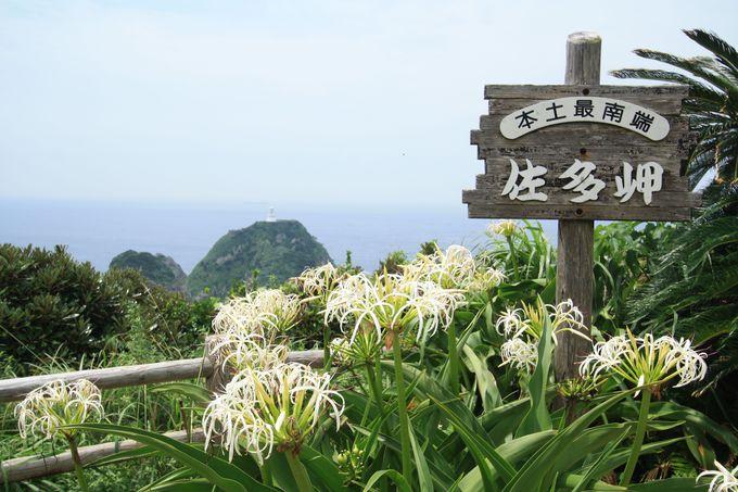 本土最南端から眺める景色