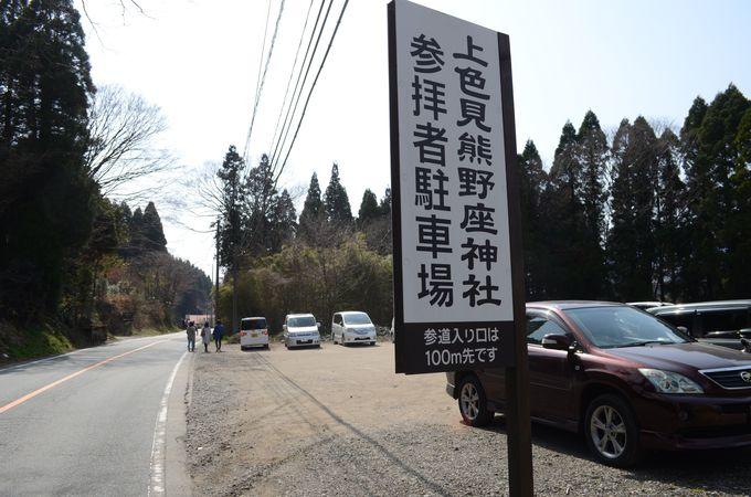 上色見熊野座神社へのアクセス