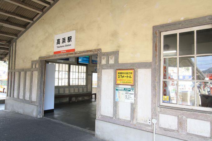 高浜駅へのアクセス