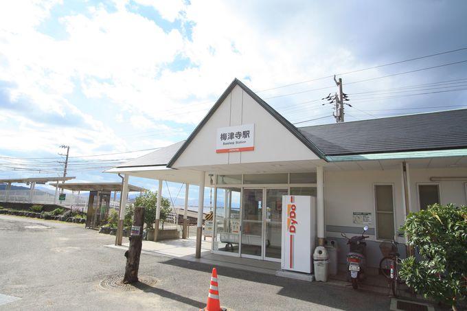 梅津寺駅までのアクセス