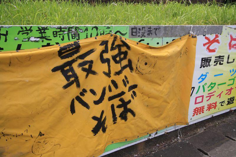 Let'sバンジーそば!沖縄「山田水車屋」の名物そばとは?