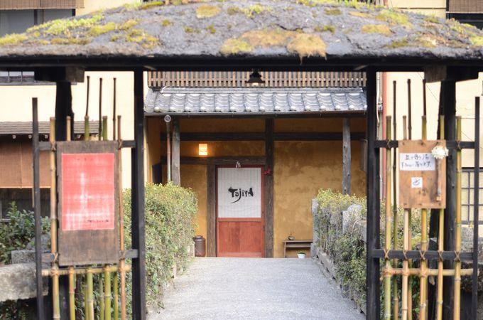 湯の鶴温泉の「Tōjiya」とは?