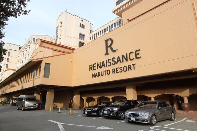 「ルネッサンス リゾート ナルト」は徳島のリゾートホテル