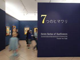 ゴッホの「#7つのヒマワリ」が揃う!?徳島「大塚国際美術館」の新展示を見逃すな!