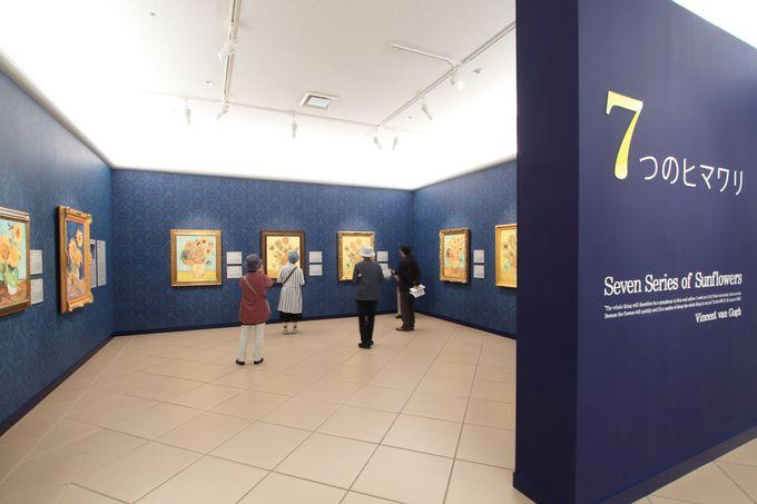 世界初の試み!ゴッホの描いた7枚の『ヒマワリ』が集結