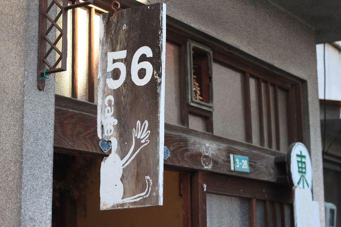 提供しているのは56カフェ