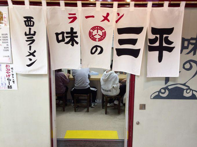 札幌ラーメンの原点「味の三平」