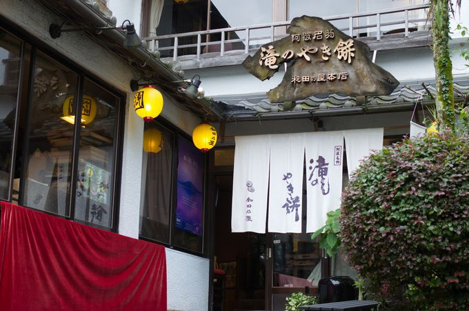 滝の焼餅「和田乃屋」とは?