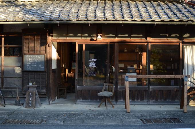 地域の食堂として再生した築100年の古民家