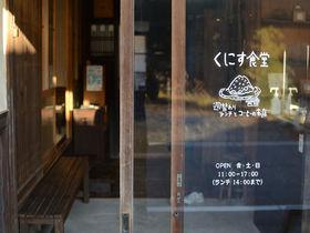 奈良吉野の古民家が「くにす食堂」に!地域の憩いの場を楽しもう