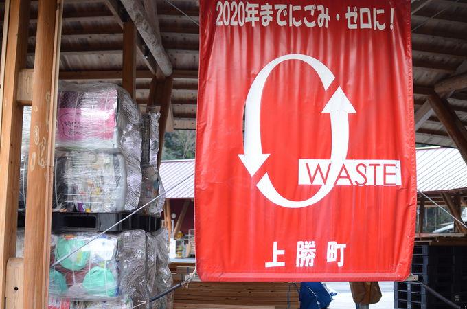 ゼロ・ウェイストの町、上勝町とは?