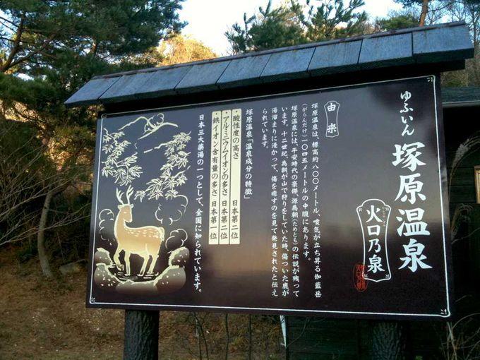 山の中に佇む日本三大薬湯