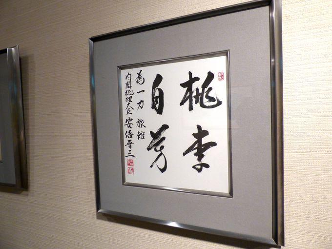 天皇陛下やウィリアム王子も宿泊された由緒ある福島の温泉旅館