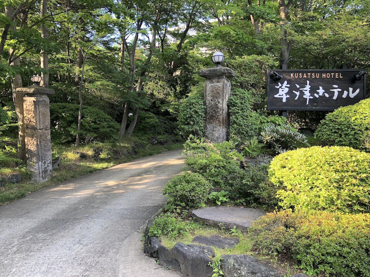 草津温泉7つの源泉の1つ「西の河原」を楽しめる老舗