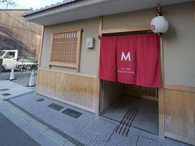 祇園のスモールデザイナーズホテル「エムズイン東山」は安くて快適な空間!
