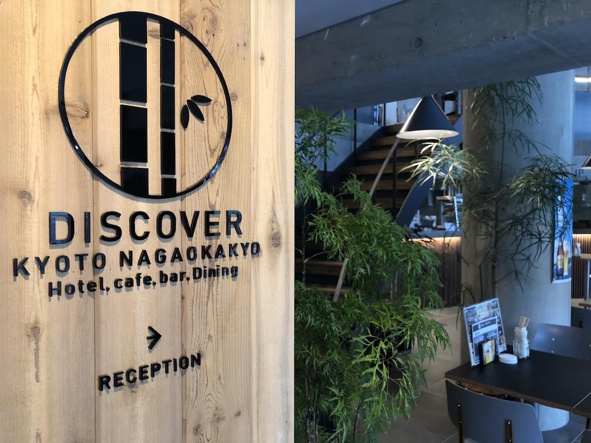 「ディスカバー京都長岡京」ホテルで地元交流と職人文化体験!