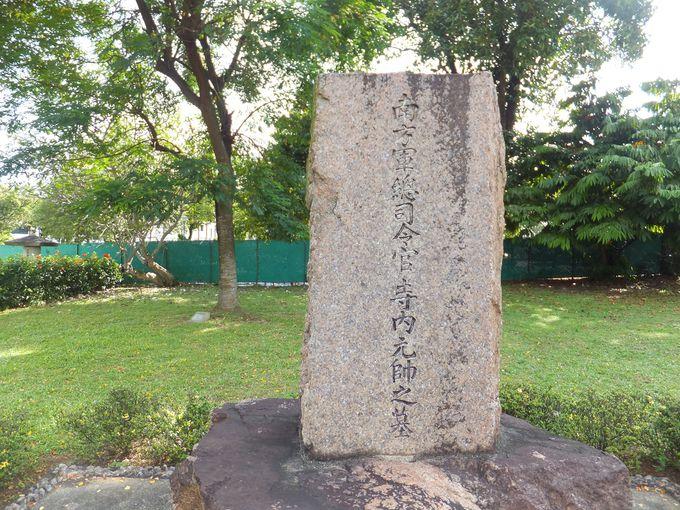 南方軍総司令官・寺内寿一の墓