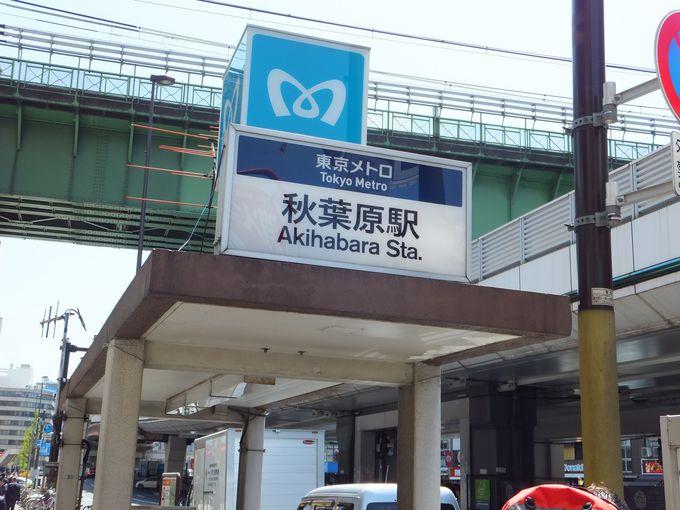 AKB48「恋するフォーチュンクッキー」/秋葉原駅(日比谷線)
