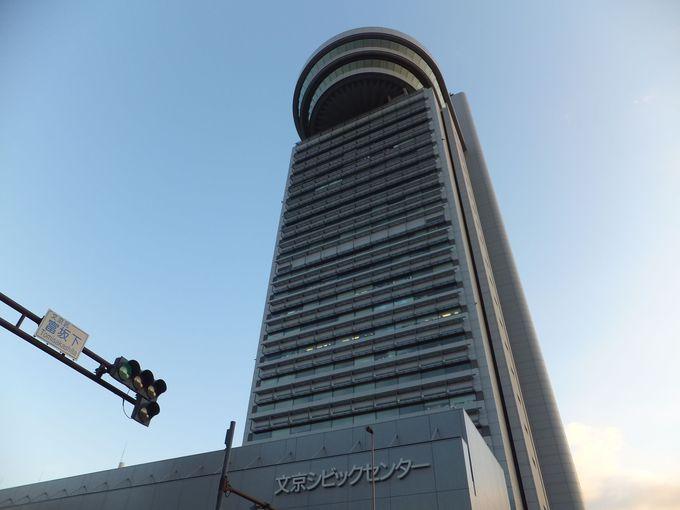 東京ドームの近くに聳え立つ「文京シビックセンター」