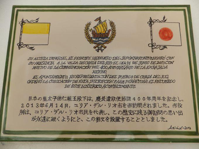 日本の皇太子さまも訪れた町
