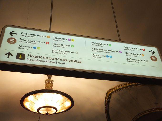 美しき地下宮殿へ!モスクワ地下鉄の乗り方
