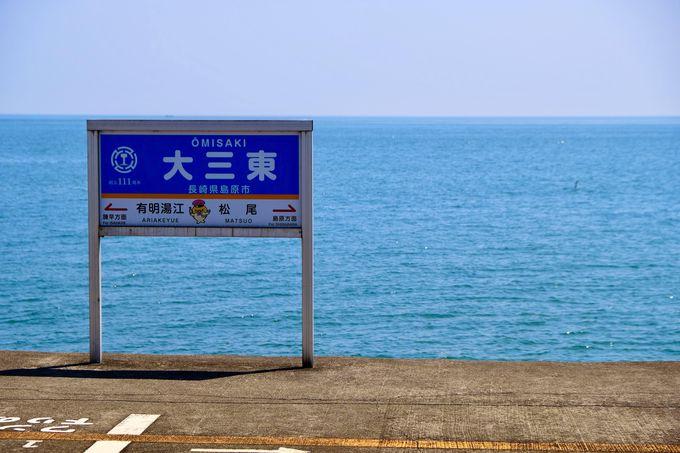列車を降りれば、そこは海。島原鉄道「大三東駅」で映画のような旅を