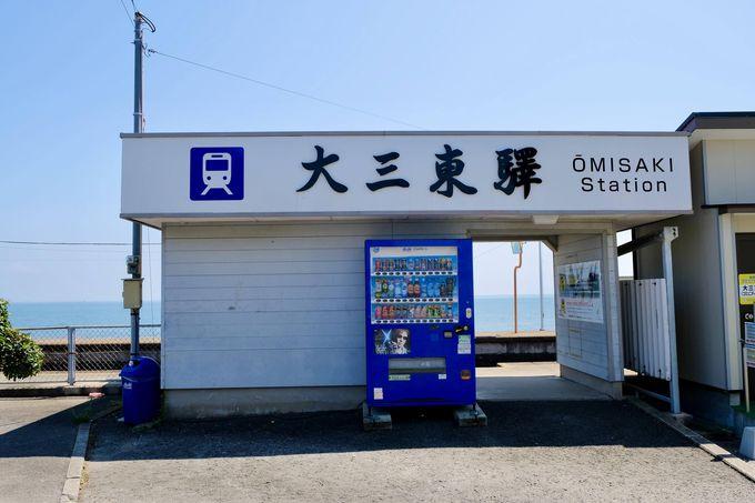 島原鉄道・大三東駅とは