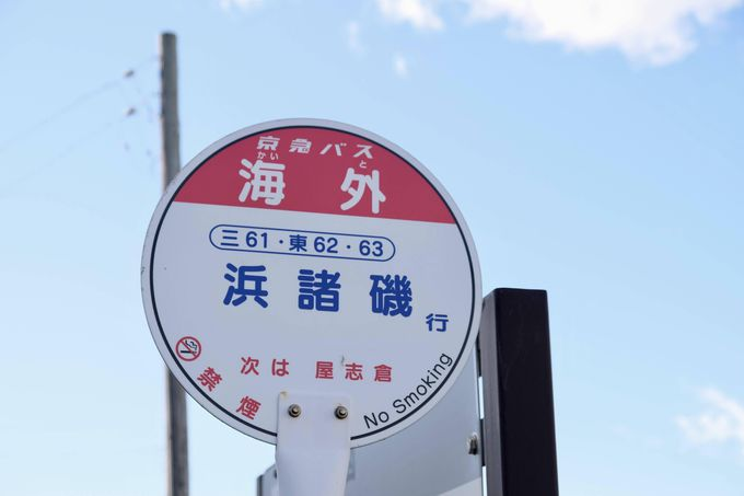 まさに海外!まずは海外バス停へ