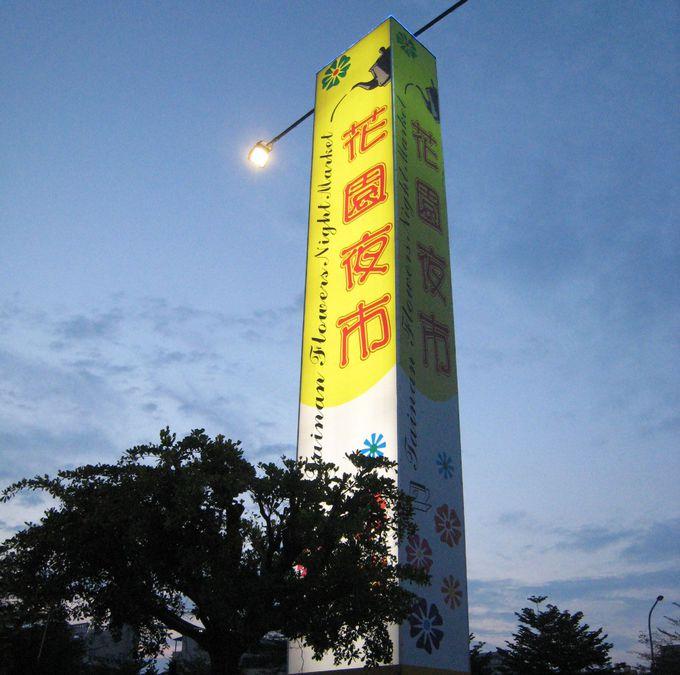 台南の夜市は曜日をチェック!