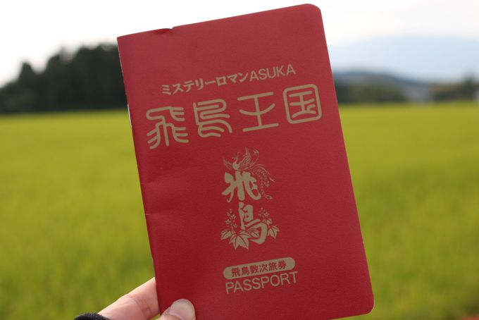 飛鳥王国パスポートは持って損なし!