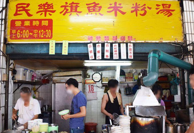 カジキ出汁のビーフンは優しいお味「民楽旗魚米粉湯」