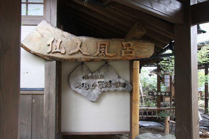黒川温泉で一番大きい露天風呂