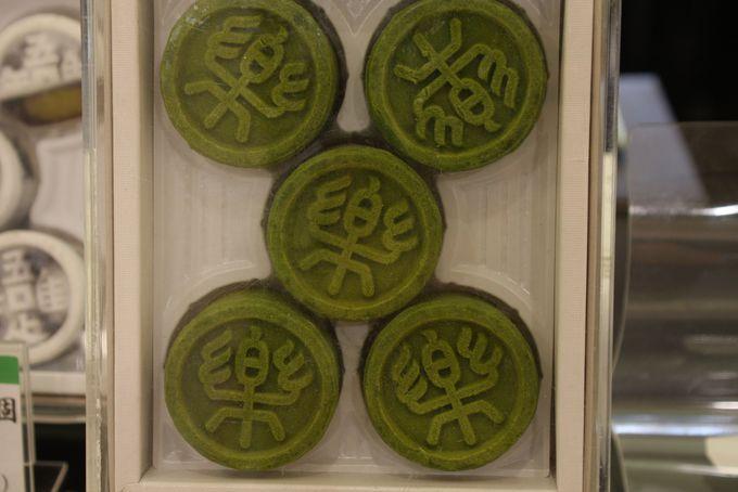 京都らしい和菓子なら「抹茶楽石」