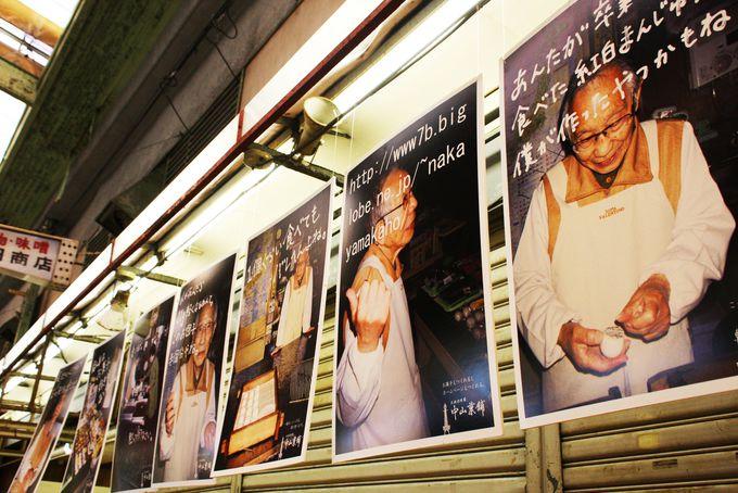 新世界市場のツボにはまるポスター