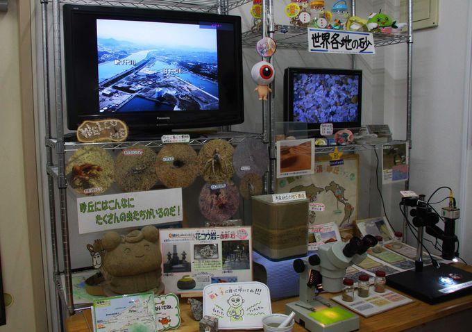 鳥取砂丘あれこれが一度にわかる「鳥取砂丘ジオパークセンター」