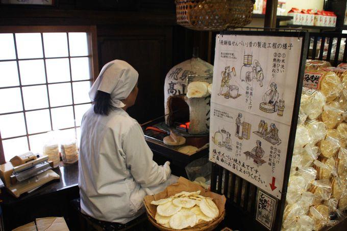 飛騨高山の伝統の味 塩せんべい