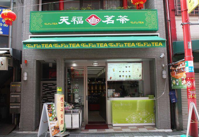天福茗茶は台湾茶の老舗ブランドの姉妹店