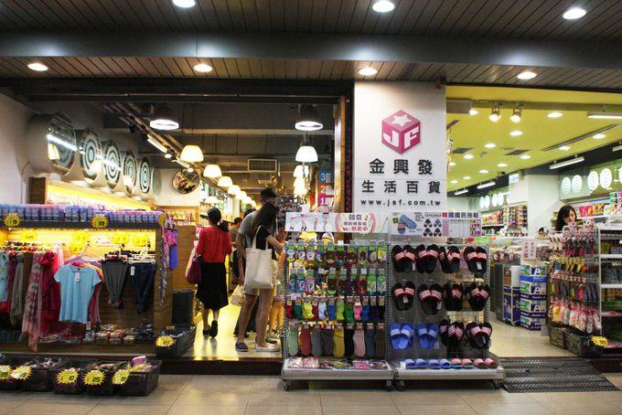 超大型便利雑貨店