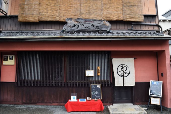 築80年以上の京町屋を改装